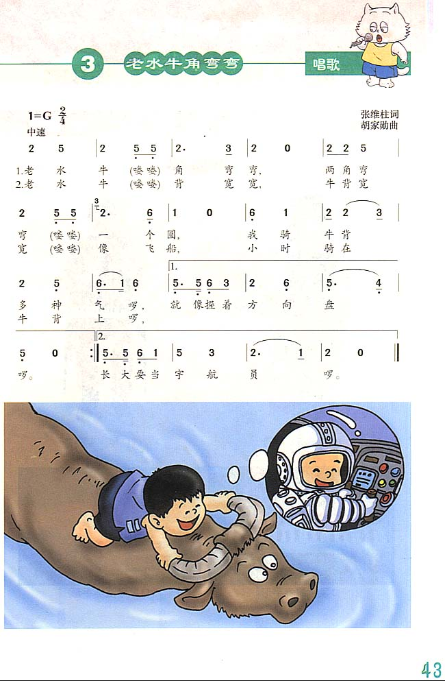 简谱版小学三年级音乐上册唱歌 老水牛角弯弯 简谱版小学