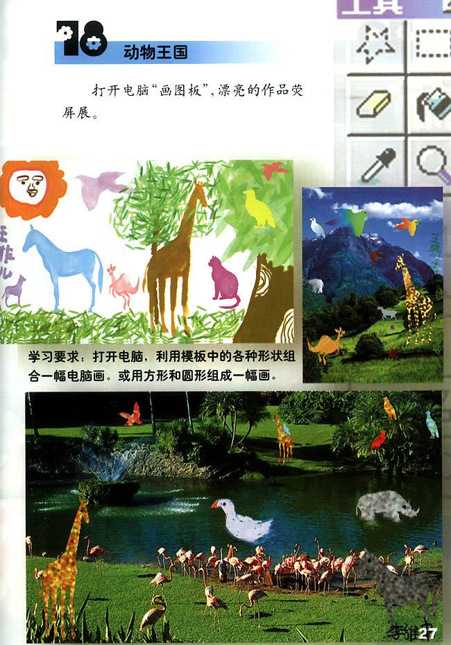 小学一年级美术上册18动物王国