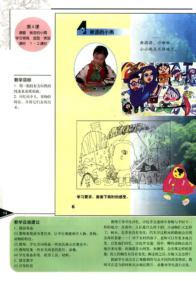小学一年级美术上册教师教学用书第四课 淅沥的小雨