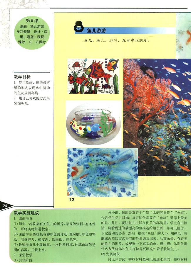 小学一年级美术上册教师教学用书第八课 鱼儿游戏