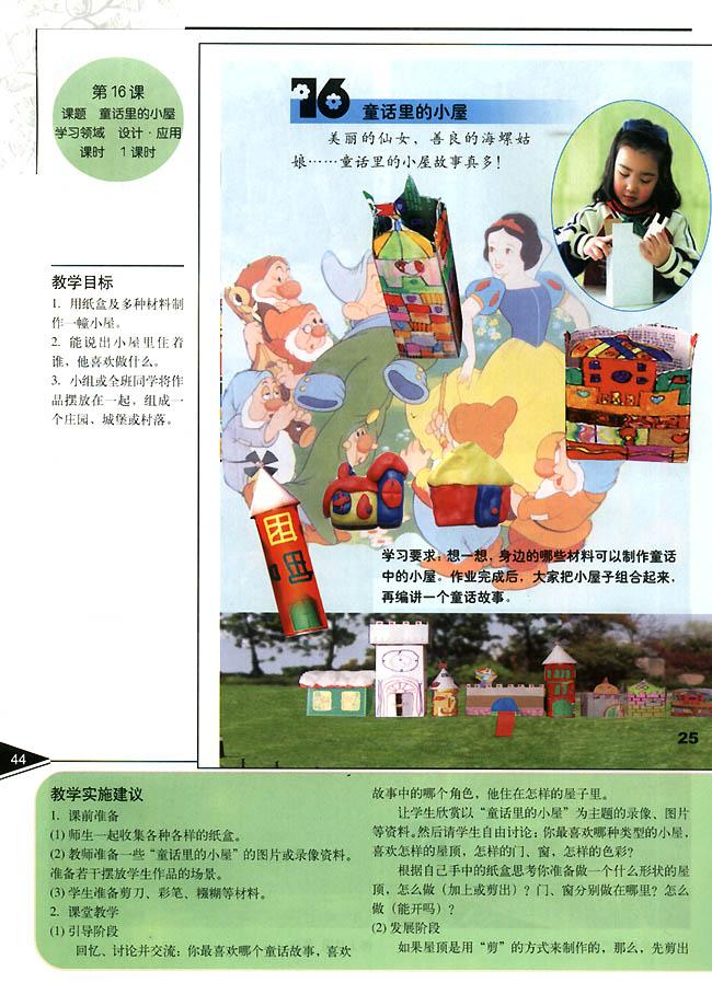 小学一年级美术上册教师教学用书第十六课童话的小屋