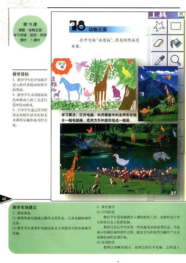 小学一年级美术上册教师教学用书第十八课动物王国