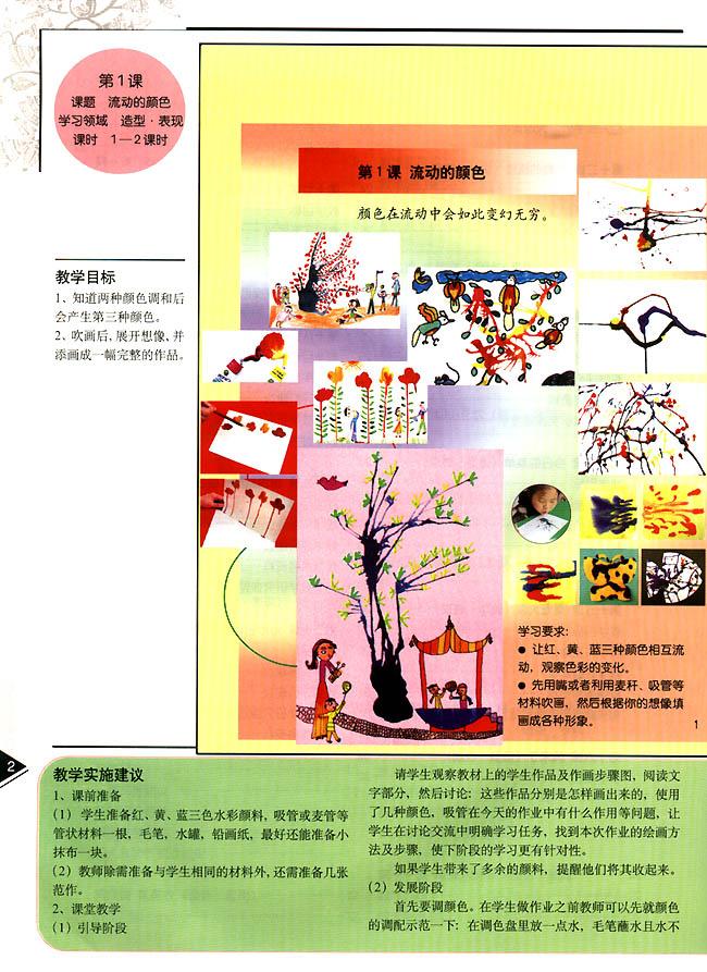 小学二年级美术上册教师教学用书第一课流动的颜色图片