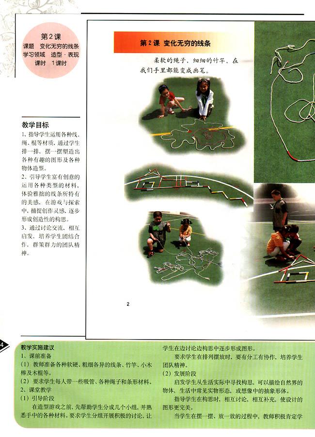 小学二年级美术上册教师教学用书第二课变化无穷的图片