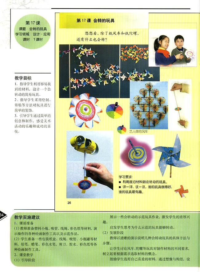 小学二年级美术上册教师教学用书第十七课会转的玩具 设计 应用 人教