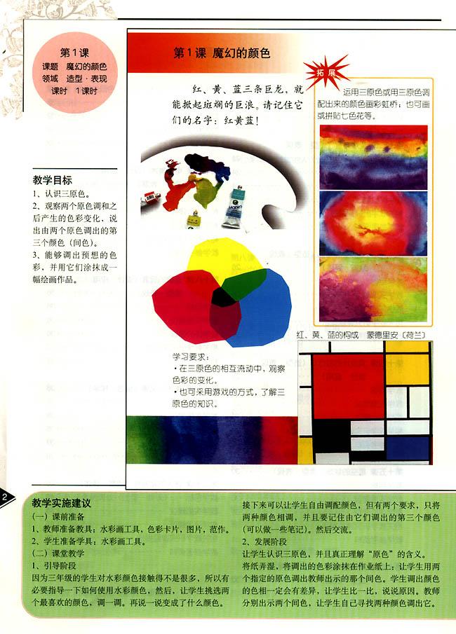小学 三年级美术上册 教师教学用书第一课魔幻的高清图片