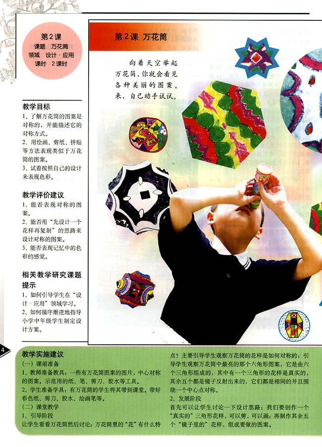 小学三年级美术上册教师教学用书第二课万花筒图片