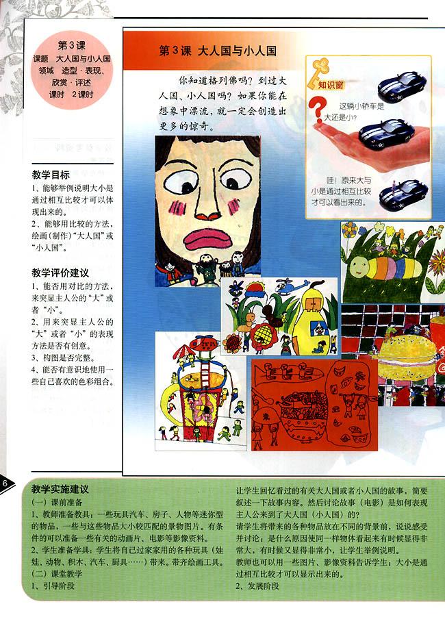 人教版小学 三年级美术 上册教师教学用书 第二课高清图片