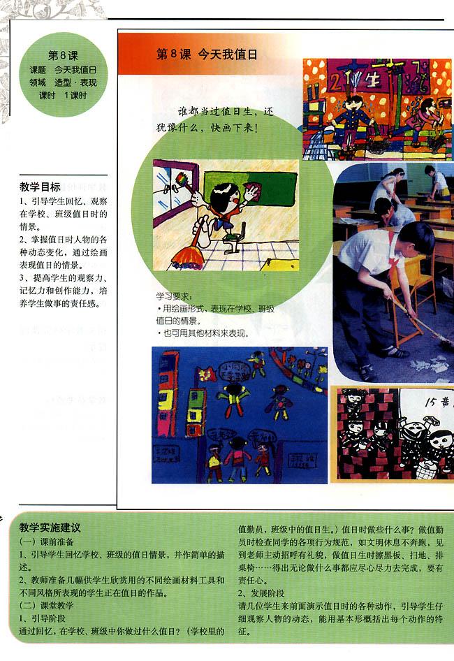 小学三年级美术上册教师教学用书第八课今天我值日 造型 高清图片