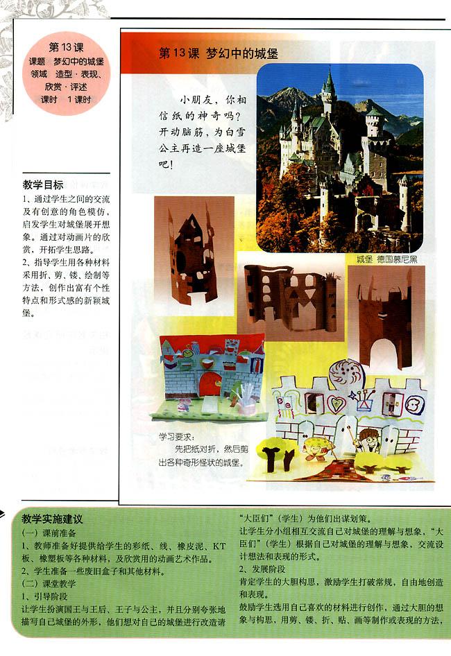 小学三年级美术 上册教师教学用书第十三课梦幻高清图片