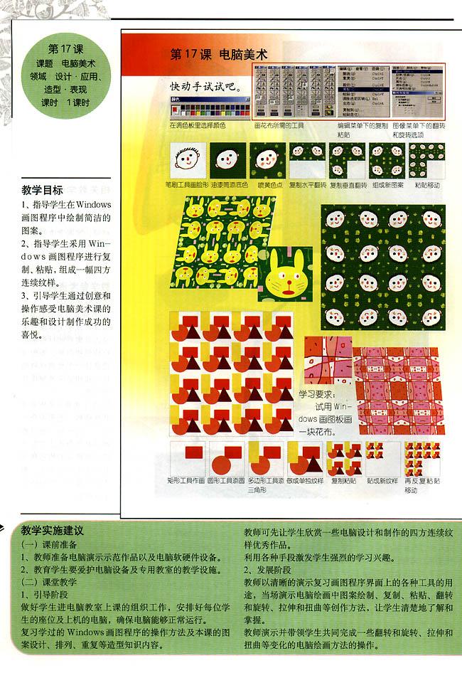 小学三年级美术上册教师教学用书第十七课电脑美术(设计·应用造型图片