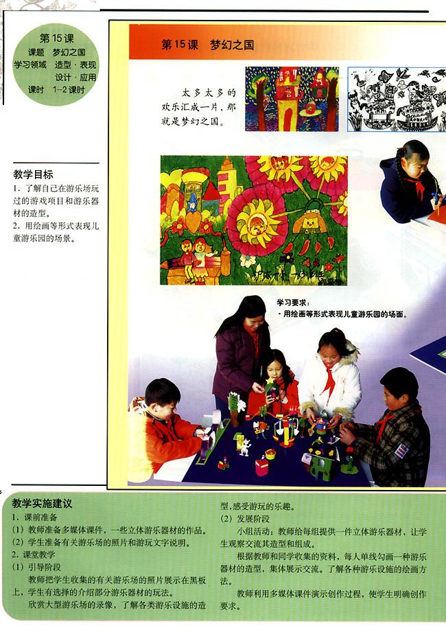 小学四年级美术上册教师教学用书第十五课梦幻之国(造型·表现设计
