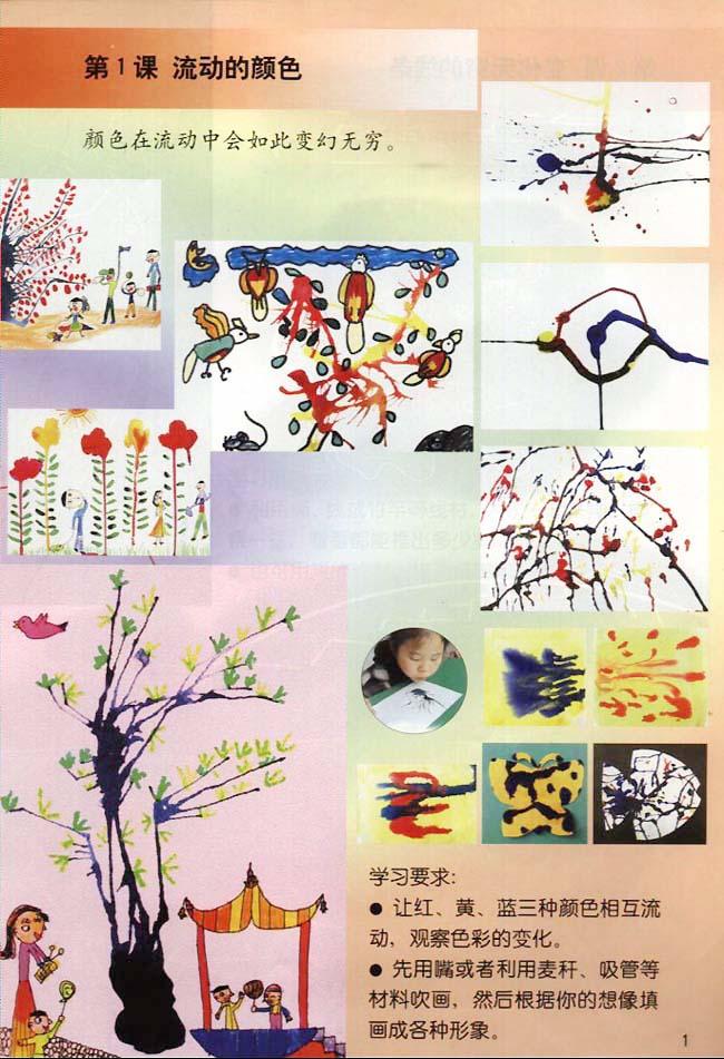 小学二年级美术上册第1课流动的颜色图片