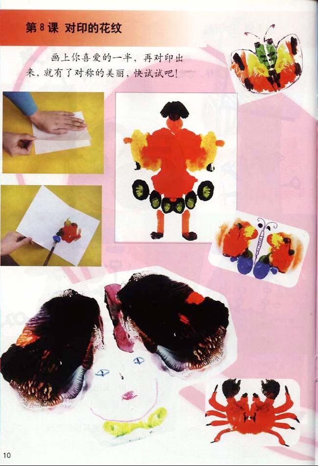 小学二年级美术上册第8课对印的花纹图片