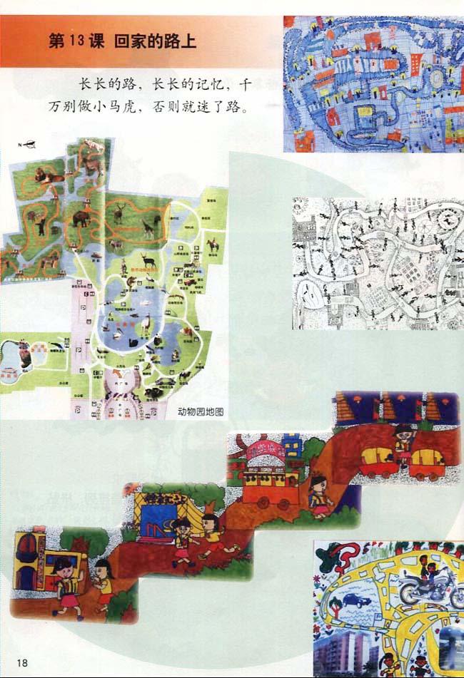 小学二年级美术上册第13课回家的路上图片