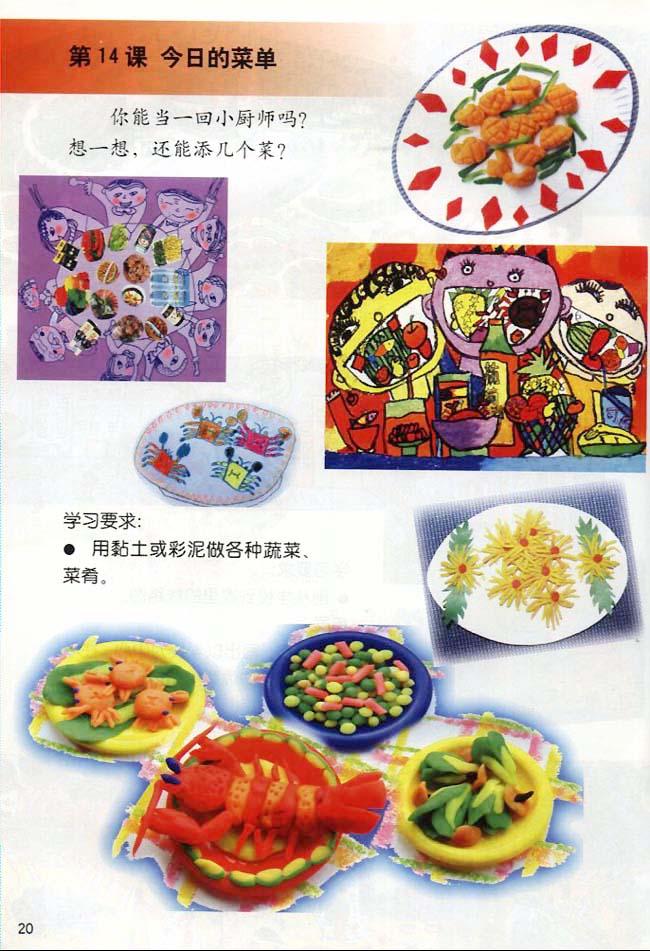 小学二年级美术上册第14课今日的菜单图片