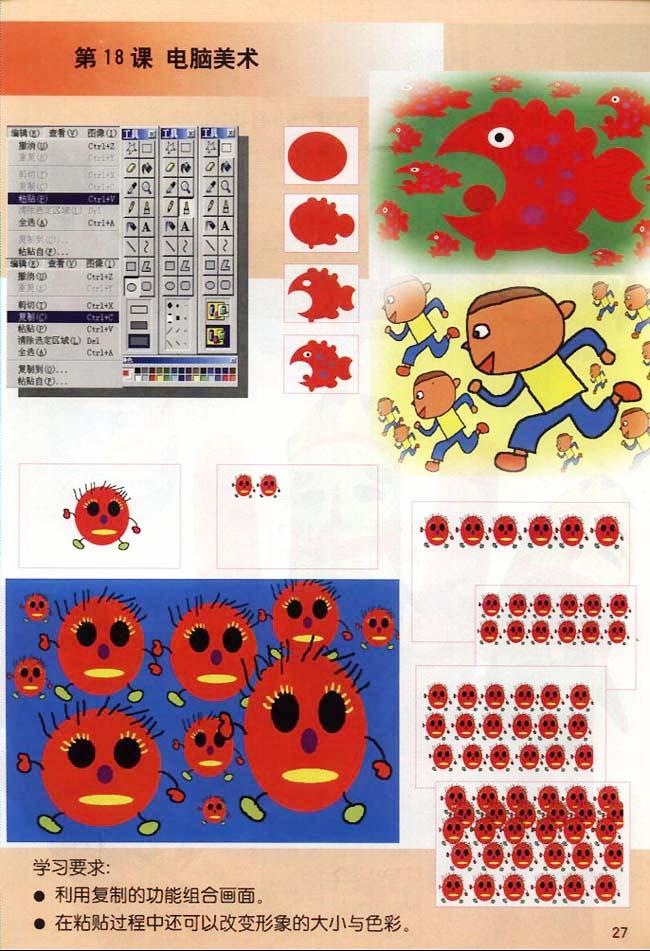 小学二年级美术上册第18课电脑美术图片