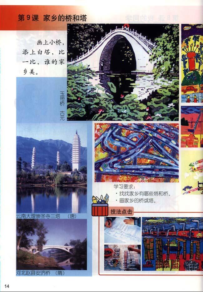 小学三年级美术下册第9课家乡的桥和塔