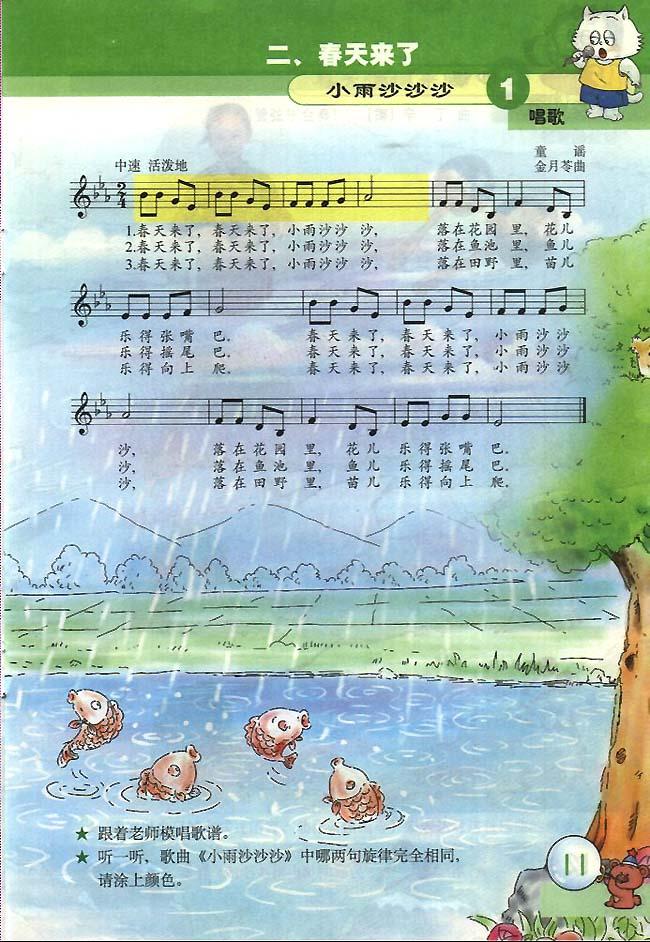乐下册唱歌小雨沙沙沙