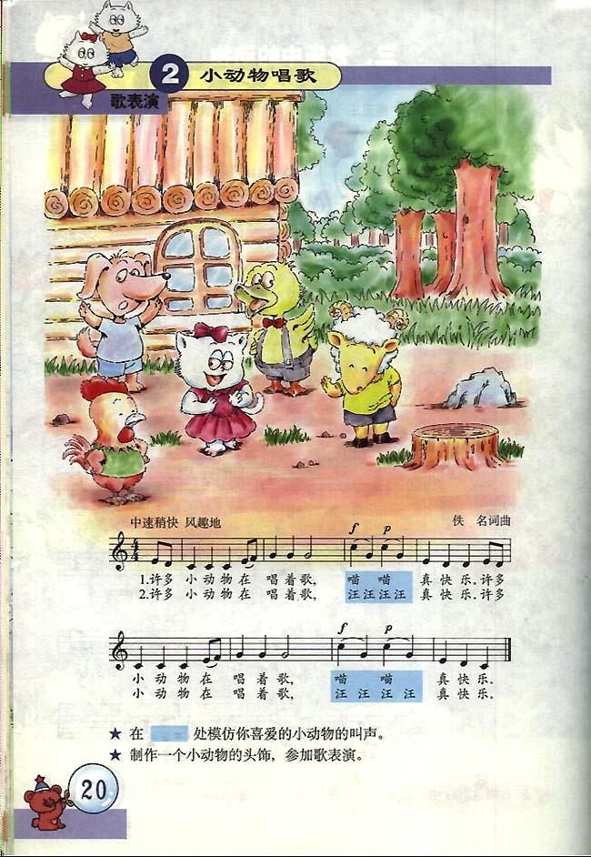 一年级音乐咏鹅课件_五线谱版小学一年级音乐下册歌表演小动物唱歌_人教版小学课本
