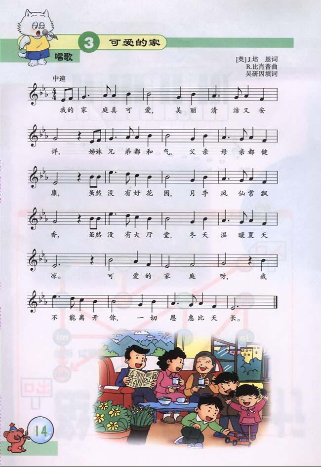 乐下册唱歌可爱的家