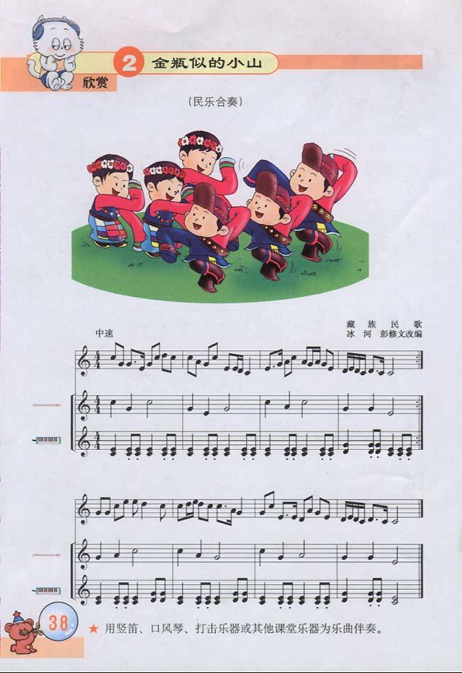 五线谱版小学三年级音乐下册欣赏金瓶似的小山