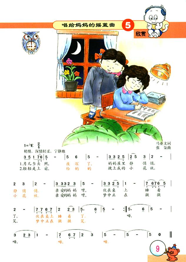 简谱版小学二年级音乐上册欣赏唱给妈妈的摇篮曲