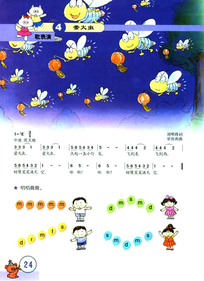 简谱版小学二年级音乐上册歌表演萤火虫
