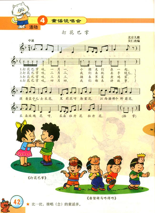 四季歌儿歌钢琴曲谱-级音乐下册活动童谣说唱会