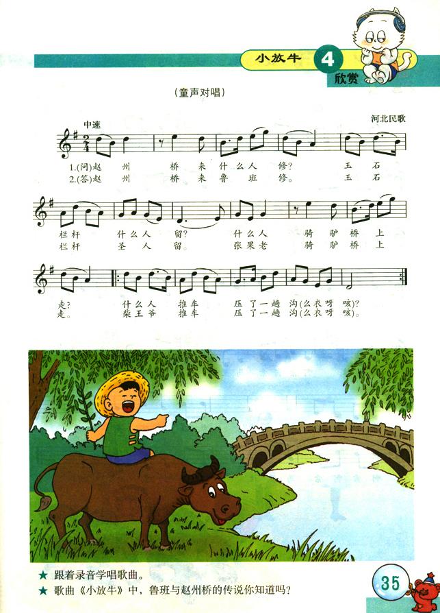 人教版五线谱版小学二年级音乐下册集体舞我的家乡