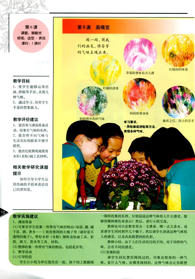 小学四年级美术下册教师教学用书第六课画嗅觉(造型