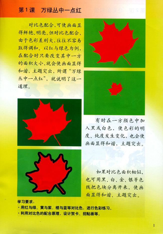 小学五年级美术上册第一课万绿丛中一点红图片