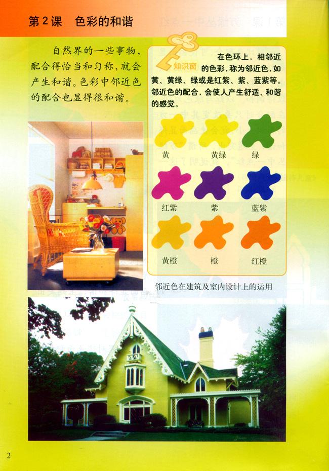 五年级美术上册第二课色彩的和谐图片