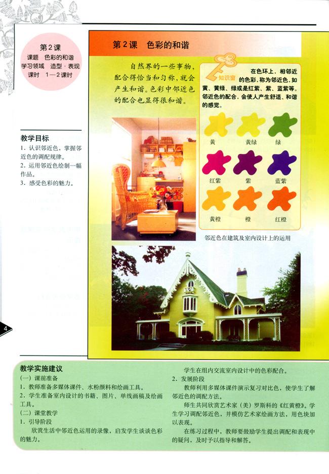 小学五年级美术上册教师教学用书第二课色彩的和谐图片