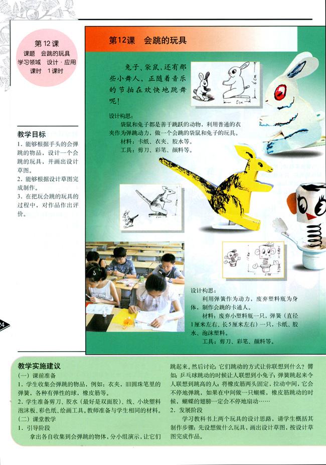 小学五年级美术上册教师教学用书第十二课会跳的玩具图片