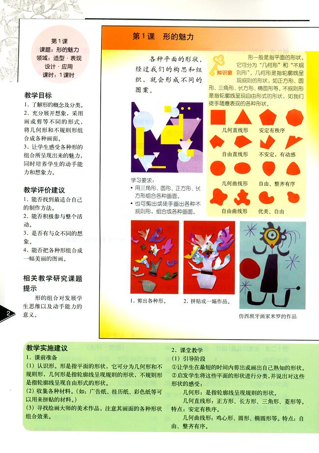小学五年级美术下册教师教学用书第一课形的魅力图片
