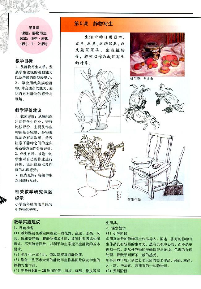 小学五年级美术下册教师教学用书第五课静物写生(造型