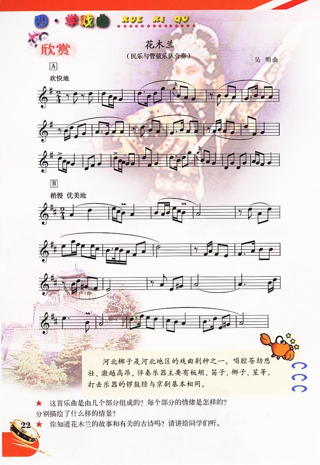 小鸟小鸟的曲谱
