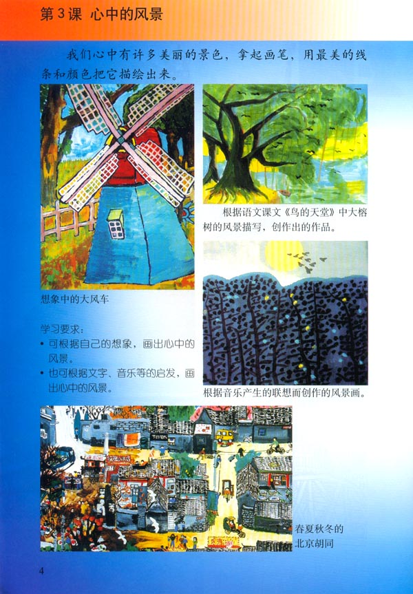 小学六年级美术上册第3课心中的风景图片