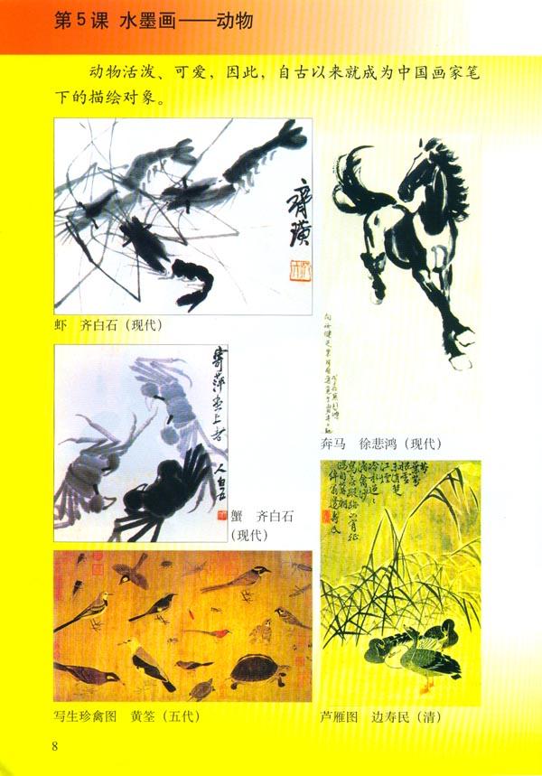 小学六年级美术上册第5课水墨画——动物图片