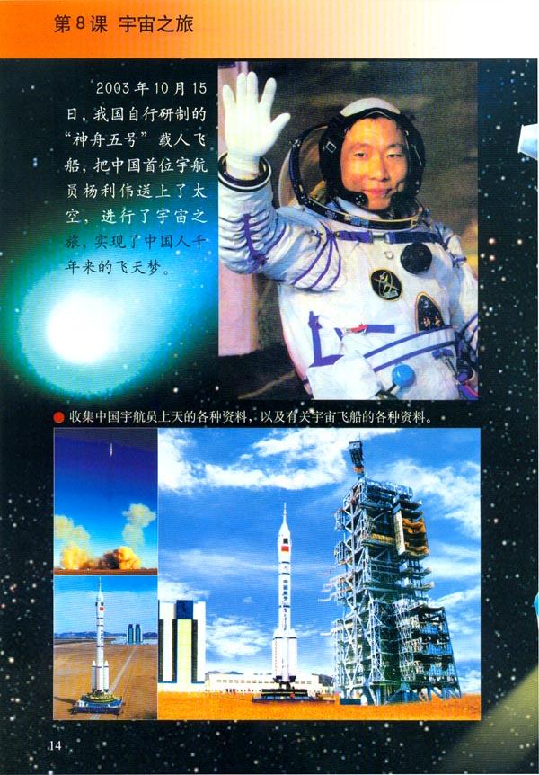 小学六年级美术上册第8课宇宙之旅图片