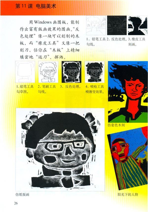 小学六年级美术上册第11课电脑美术图片