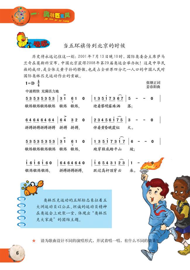 五环之歌简谱网_简谱版小学六年级音乐上册唱歌当五环旗传到北京的时候