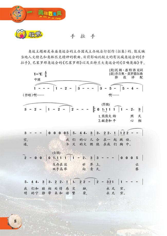 五环之歌简谱简谱_求五环之歌简谱_简谱分享