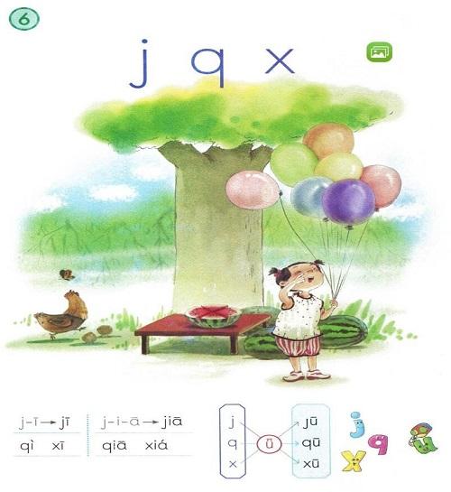 汉语拼音1-8|教育部审定2016新人教版小学一年级语文上册课本