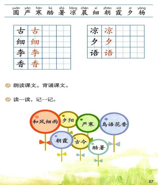 识字5-8|2017新人教部编版万博manbetx下载一年级语文下册课本全册教材