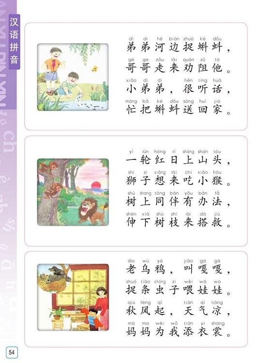 汉语拼音 复习 2016新苏教版小学一年级语文上册课本全册教材