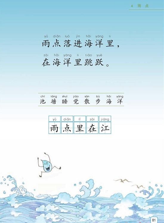 课文4 雨点 2016新苏教版小学一年级语文上册课本全册教材图片