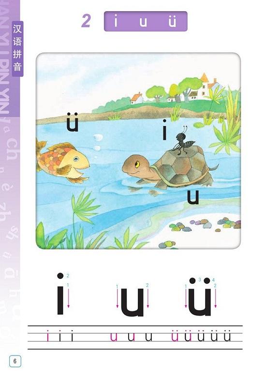 汉语拼音《i u ü》|2016新苏教版小学一年级语文上册